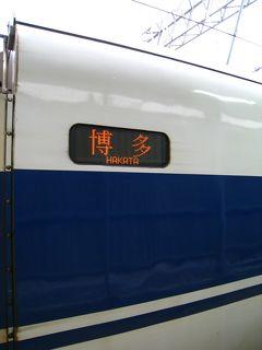 青春18きっぷで関東→九州旅⑥(終) 熊本から旅の終りへ