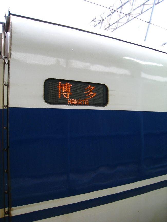 関東から西方面の鉄道はあまり制していない、と思い時刻表を眺め<br /><br />構想から実現へ発展させた鉄道旅です。<br /><br /><br />【行程】<br /><br />8/28 東京~(大垣)<br /><br />8/29 (東京)~大垣~米原~姫路~相生~糸崎~広島<br /><br />8/30 広島~門司港~別府<br /><br />8/31 別府~宮崎~鹿児島中央~指宿<br /><br />9/1  指宿~鹿児島中央~人吉~熊本<br /><br />9/2  熊本~高千穂~熊本<br /><br />★9/3  熊本~博多~博多南~博多~福岡空港~羽田空港