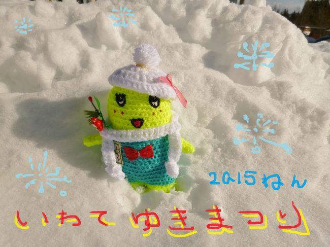 毎年この時期に開催されている「いわて雪まつり」は、今年で48回目だって。<br /><br />2015年は1月31日(土)から2月8日(日)の9日間開催。<br /><br />週末でなければ行けないので、初日1月31日に行って来ました。