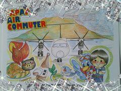 2日間で16フライト!! 跳び飛びの旅~小型プロペラ機で奄美諸島のアイランドホッピング(空散歩)ツアー♪新たな旅友との出会い(^O^) JAL&JAC利用(2015年2月)
