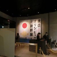 「東京オリンピックと新幹線」展を観に両国へ(2014年11月)