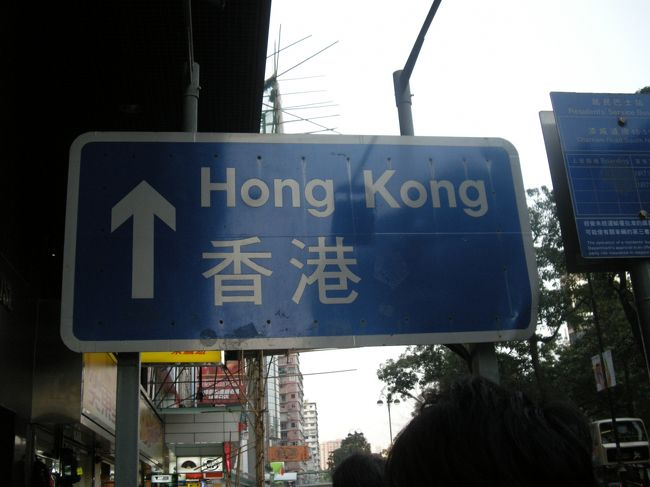 """生涯に一度しかない卒業旅行。<br />大学生活4年間をともにした親友との卒業旅行の行先に選んだのは""""香港""""でした。<br />卒業旅行シーズンの真っただ中、社会人になれば旅行資金も蓄えることができますから、ヨーロッパに行くことも容易でしょう、しかし、学生の私たちのバイト代で行ける範囲、数多くの行事の合間を縫って週末で行ける距離、なおかつ魅力的な街・・・これは""""香港""""しかない!<br /><br />【1日目】<br /><br />成田→香港 START<br /><br />◎ビクトリア・ピーク<br />早速航空券を手配し、香港に向かった私たちを待っていたのは、噂に名高い百万ドルの夜景!<br />ビクトリア・ピークに向かうトラムの中から既に興奮しきりでした。<br />眼前に広がるこの景色だけで、充分、バイトを必死にこなした理由になります。<br /><br />◎オープントップバス<br />さらにオープントップバスでネオンが輝く市内を疾走しましたが、それはまさに爽快!<br />東京からわずか4時間でこのような経験ができるとは。<br /><br />◎スターフェリー<br />次に向かったのは、ビクトリアハーバー。<br />毎晩8時から始まるシンフォニー・オブ・ライツを楽しむためです。<br />スターフェリーの船上から眺める高層ビル群、香港の街並み、そして、そこに映し出される光のマジック。<br />日本では想像のできない華やかさでした。<br /><br />【2日目】<br />◎天后廟<br />翌日はレパルス・ベイにある天后廟からスタート。<br />色とりどりの建造物はとても素敵。<br />親友は一生懸命祈りすぎたようで、集まった観光客から拍手を浴びていました。笑<br /><br />◎黄大仙<br />続いて、風水好きの友人から「絶対外すな!」と強く勧められた黄大仙へ。<br />巣鴨より大量に焚かれたお香と、占い師の人数に圧倒されました。<br />こちらでも有名な花文字で母の名前を書いてもらいました。後日、母はとても喜んでいました。<br />オリジナリティ溢れるお土産として(特に女性に)、花文字をおススメします。<br /><br />◎ワンタン麺・点心<br />夕食は世界的に有名な香港グルメを堪能しなければ!<br />ということで、ワンタン麺、点心を食し、お粥でフィニッシュ!<br />お粥はあまりのおいしさにレストラン、ローカル店問わず、毎日食べました。<br /><br />◎女人街<br />お土産を買うならこちら!とばかりに熱気あふれる女人街へ。<br />特徴的なお土産がたくさん。香港土産はこちらで。<br /><br />【3日目】<br /><br />日帰りでマカオへ(スターフェリー 所要約50分なので船酔いする前に到着)<br />日帰りマカオ観光ができるのも香港の魅力!<br /><br />【4日目】<br />◎ブルース・リーの銅像<br />ビクトリアハーバーの尖沙咀プロムナードという海浜公園へ。<br />お目当ては世界的スターの銅像と手形など。<br />観光名所となっていて、同じポーズで写真を撮ったりと、さまざまな楽しみ方もできそう。<br />海沿いのカフェでコーヒーを飲みながら、ゆっくりこの旅を振り返りました。<br /><br />香港→成田 FINISH<br /><br />3泊4日で香港・マカオ2か国を満喫し、時差もわずか1時間なので、帰国後もすんなり普段の生活に戻れます。<br />まさに夢のような旅を楽しむことができる魅惑の街香港。<br /><br />おススメです。"""