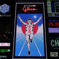 大阪:弾丸詰め込み2泊3日(乗り物・札所・グルメ etc...)