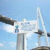 新湊大橋 あいの風プロムナードを渡ってみました