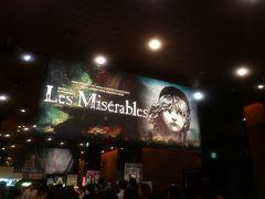 レ・ミゼラブル (2013年5・6月) - 帝国劇場