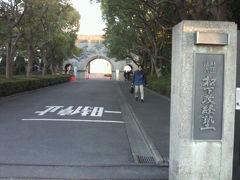 松下政経塾に行ってきました。