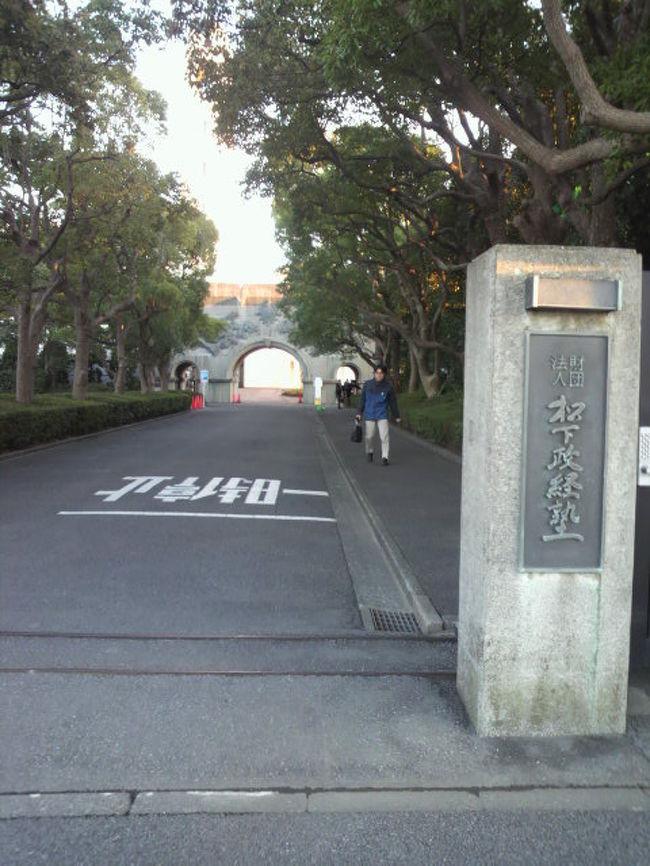 松下政経塾に行ってきました。』茅ヶ崎(神奈川県)の旅行記・ブログ by ...