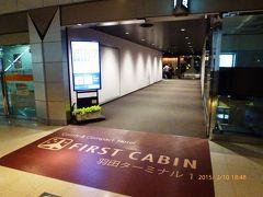 【宿泊レポ☆14】 羽田空港ターミナル内にあって超便利なホテルファーストキャビン羽田ターミナル1