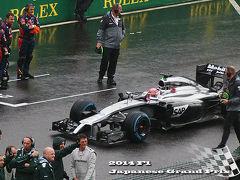 F1日本グランプリに今年も行きましたのよ(2014鈴鹿)