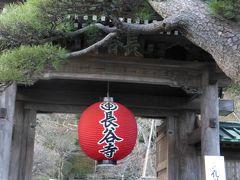 【坂東札所巡礼1−3】札所4番長谷寺をまわって初日の坂東札所巡礼は終わります