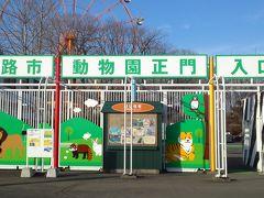2014年秋の旅~釧路動物園編~