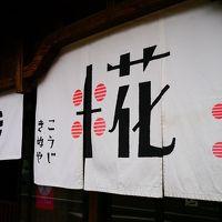 シアワセくくり旅@恋のしらやまさん 鶴来散策篇