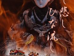 嬉し悲し『ひな流し』、淡嶋神社のひな祭り・ひな流し