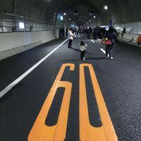 首都高中央環状品川線の「山手トンネルウォーク」に参加しました