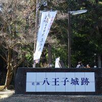 日本100名城を巡る旅 〜八王子城〜