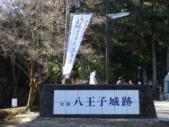 日本100名城を巡る旅 ~八王子城~