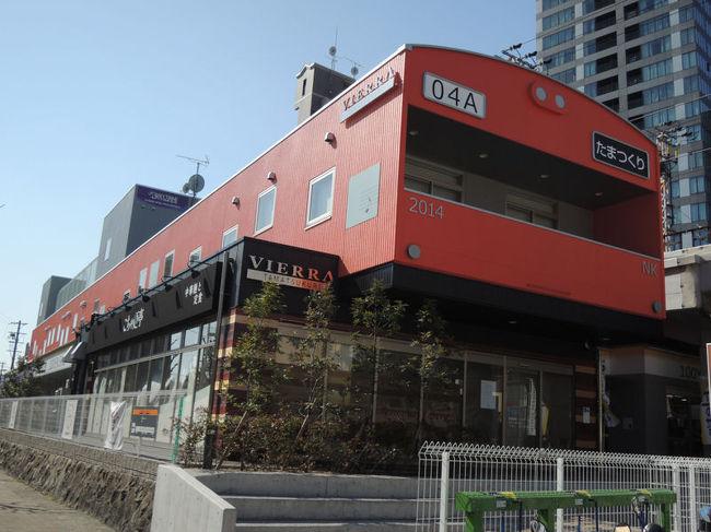 大阪の玉造(たまつくり)に面白い建物があるので、夫のガンモと二人で足を運んでみました。何を隠そう、この4トラベルで、玉造のその建物を撮影されていた方がいらっしゃったので、影響されたのです。<br /><br />なお、このアルバムは、ガンまる日記:楽しい玉造(たまつくり)[http://marumi.tea-nifty.com/gammaru/2015/03/post-7312.html]<br />とリンクしています。詳細については、そちらをご覧くだされば幸いです。
