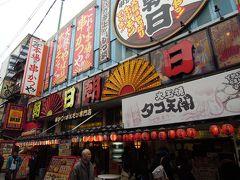 大阪&神戸旅♪♪B級グルメ&ショッピング