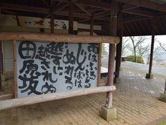 長崎、田原坂は今日も雨だった(5)