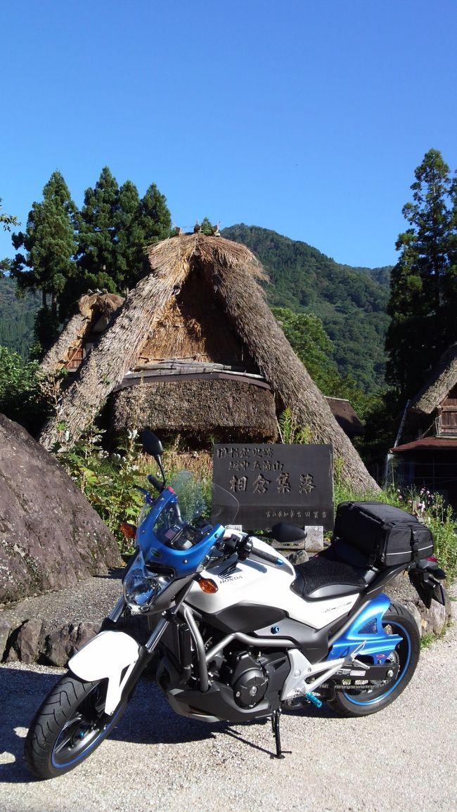郡上〜飛騨高山〜白川郷〜五箇山へ<br />快走路をバイクで走ってきました。<br />宿泊は世界遺産の五箇山の合掌造りの宿へ