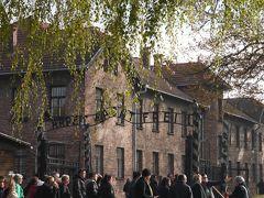 秋のポーランド世界遺産巡り その7 「負の世界遺産」アウシュヴィッツ・ミュージアム