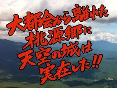 ムスカ大佐もビックリ!? 天空の温泉と飯田線のんびり日帰り旅