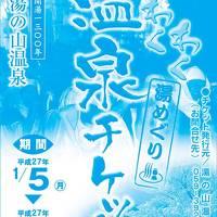 名古屋から安近短・湯の山温泉と四日市市の格安おでかけ顛末記。