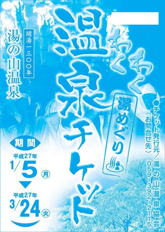 近鉄名古屋から湯の山温泉まで、三月いっぱいまで限定の温泉チケットを使った日帰り入浴と、名物をお腹いっぱいいただく小旅行の顛末をご紹介いたします。
