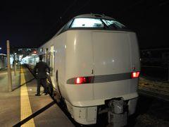 2015年3月おとなびパスの旅1-5(鳥取駅から特急乗り継ぎで帰途)