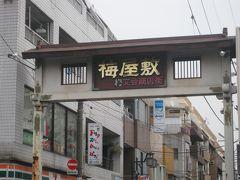 東京・蒲田 旅行じゃないけど... 帰りは上野東京ラインで。(2015年3月)