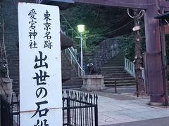 愛宕(あたご)神社