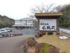 私の温泉宿100選***倉敷由加温泉、山桃花(岡山県)
