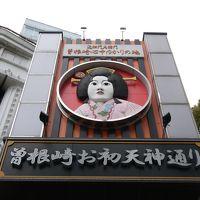 関西ちょこちょこ歩き(二日目・完)〜ヨドコウ迎賓館をはさんで、京都市街と大阪キタのマイナー歩き。しっかりメリハリはついてます〜