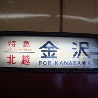 金沢旅行~北陸新幹線開業で混雑する前に&特急北越・はくたかに乗車!~