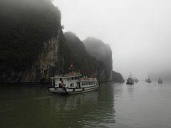 霧の「ハロン湾」 情緒満開 (ハノイ旧市街散策・ハロン湾クルーズ等)