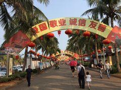 中国…海南島海口に行って来ました!
