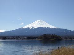 早春の箱根と富士五湖の旅♪ Vol.14(第3日目)☆早春の河口湖と富士山の美しい競演♪