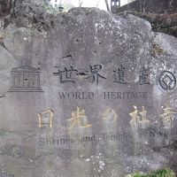 世界遺産 日光の社寺(日光東照宮・日光二荒山神社・日光山輪王寺)