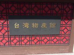笹塚にある台湾物産館♪
