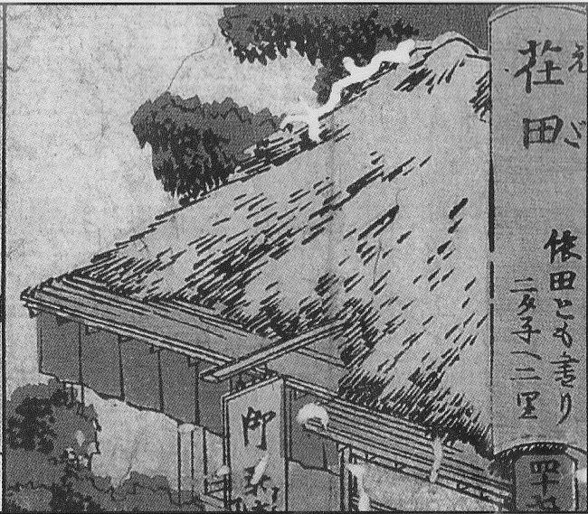 大山街道は、江戸時代「矢倉沢往還」いわれていました。<br />「矢倉沢往還」とは、江戸の赤坂御門を起点として、青山、渋谷、三軒茶屋より瀬田を経て、多摩川を二子で渡り、多摩丘陵、相模野の中央部を横切り、足柄峠手前の矢倉沢関所に至る街道でした。東海道と甲州街道の中間に位置する脇街道でしたが、タバコ、鮎、生糸、炭など相模地方の産物を江戸に送る重要な道路で、沿道には人馬継ぎ立場として伊勢原、厚木、国分、下鶴間、長津田、荏田、溝口、二子などがありました。<br /><br />この「矢倉沢往還」は、別名西に向かっては厚木街道、東に向かっては青山街道とも呼ばれていました。また江戸時代中期以後、江戸庶民の大山詣りの道として盛んに利用され、矢倉沢往還は「大山街道」、「大山道」とも呼ばれるようになりました。<br /><br />今年の目標として、この大山街道を歩いてみようと思います。最終的には全行程歩きますが、とりあえず私の住む場所に近いところから始めます。<br /><br />江戸時代の五街道はいろいろな人によってスケッチされ、書物にも刊行されていますが、大山街道について書かれたもは少なく、渡辺崋山の絵入り紀行文「游相日記」が唯一のようです。彼の旅の主たる目的は藩主・三宅氏の家譜編纂のための調査で、特に崋山が近侍していた三宅友信の生母(11代藩主康友の側室)お銀様のその後の消息を、実家のある相州に訪ねることでした。<br />この旅行記も、関連部分をその都度、紹介していきたいと思います。<br /><br />第1回は鷺沼(川崎市宮前区)から荏田(横浜市青葉区)までの4.2kmです。<br /><br />図は「鎌倉・江ノ嶋・大山 新板往復雙六」北斎為一図より「荏田」を抜粋(神奈川県立博物館所蔵)<br />