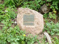 ≪ハイデルベルク:哲学者の道の小公園に日本人の名が残っている≫
