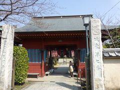 【坂東札所巡礼3-1】鶴巻温泉~札所7番光明寺
