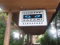 2度目のシンガポール。ラッフルズに2泊・ジョホールバルに2泊など盛り沢山~⑥2日目:ホテルで一休みした後は、ナイトサファリへ。