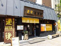 2013年4月 愛媛松山&広島旅行(2) 道後麦酒館と一六本舗