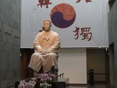 2015年4月☆ソウル旅行②☆4/5安重根記念館と南山図書館 ほか