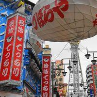 大好きな大阪へ2015年春 新世界 を満喫し・なんばグランド花月 で大笑いの旅 Vol.1 通天閣 づぼらや新世界店 【2015年4月3日~2015年4月4日】