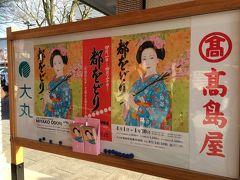 桜舞う京都へ、都をどりと花見をしに行って来ました♪