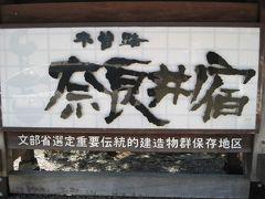 春の奈良井宿