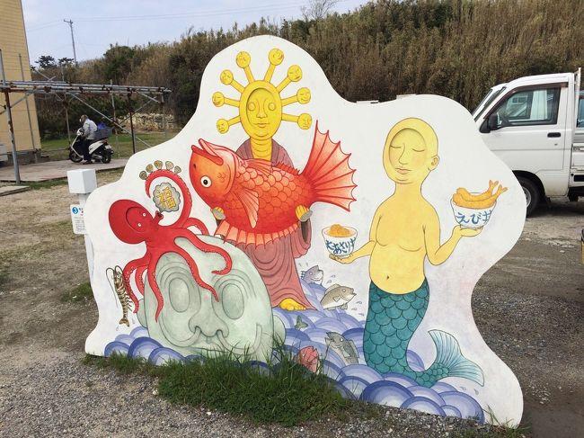 名古屋からほど近い、愛知県の離島、西尾市一色町にある癒しとアートの島、佐久島へ。<br />春のピクニックです。<br />西港渡船場駐車場にあるこれは、「佐久島歓迎 地福開円満」という作品。