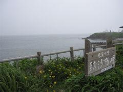 マイル消化の旅(日本最東端への旅+名古屋への旅):北海道編